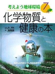 考えよう地球環境(3) 化学物質と健康の本