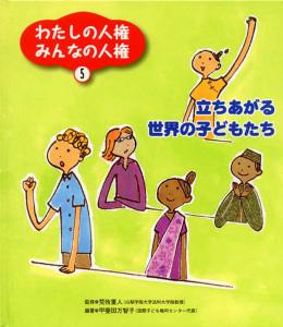 わたしの人権 みんなの人権(5) 立ちあがる世界の子どもたち