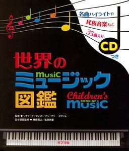 世界のミュージック図鑑