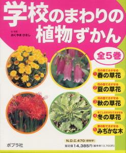 学校のまわりの植物ずかん(全5巻)