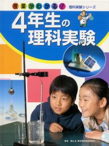 授業がわかる!理科実験シリーズ(2) 4年生の理科実験