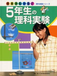 授業がわかる!理科実験シリーズ(3) 5年生の理科実験