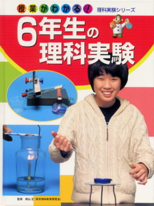 授業がわかる!理科実験シリーズ(4) 6年生の理科実験
