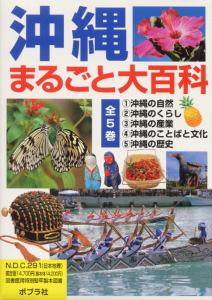 沖縄まるごと大百科(全5巻)