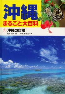 沖縄まるごと大百科(1) 沖縄の自然