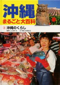 沖縄まるごと大百科(2) 沖縄のくらし