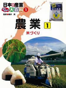 日本の産業まるわかり大百科(1) 農業1