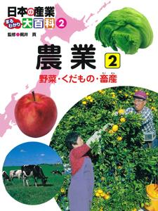日本の産業まるわかり大百科(2) 農業2