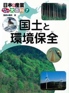 日本の産業まるわかり大百科(7) 国土と環境保全
