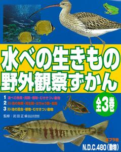 水べの生きもの野外観察ずかん(全3巻)