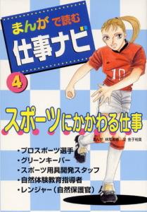 まんがで読む仕事ナビ(4) スポーツにかかわる仕事