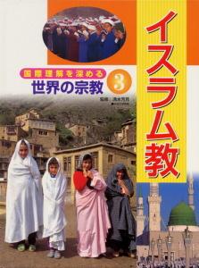 国際理解を深める 世界の宗教(3) イスラム教