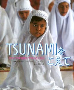 TSUNAMIをこえて