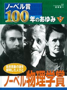 ノーベル賞100年のあゆみ(2) ノーベル物理学賞