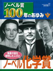ノーベル賞100年のあゆみ(3) ノーベル化学賞