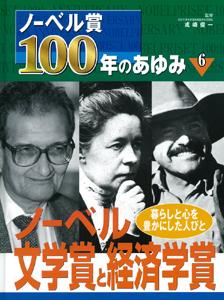 ノーベル賞100年のあゆみ(6) ノーベル文学賞と経済学賞
