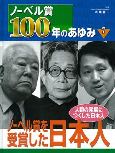 ノーベル賞100年のあゆみ(7) ノーベル賞を受賞した日本人