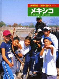 体験取材! 世界の国ぐに(3) メキシコ