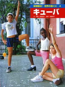 体験取材! 世界の国ぐに(4) キューバ