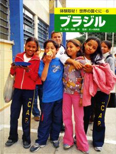 体験取材! 世界の国ぐに(6) ブラジル