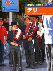 体験取材! 世界の国ぐに(7) チリ