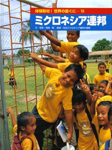 体験取材! 世界の国ぐに(10) ミクロネシア連邦