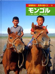 体験取材! 世界の国ぐに(13) モンゴル
