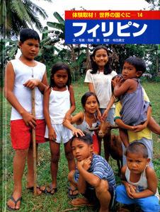 体験取材! 世界の国ぐに(14) フィリピン