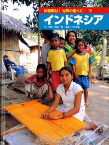 体験取材! 世界の国ぐに(15) インドネシア