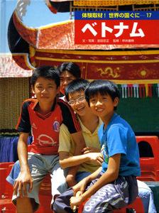 体験取材! 世界の国ぐに(17) ベトナム