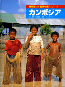 体験取材! 世界の国ぐに(18) カンボジア