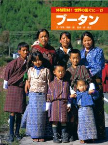 体験取材! 世界の国ぐに(21) ブータン