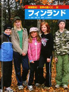 体験取材! 世界の国ぐに(32) フィンランド