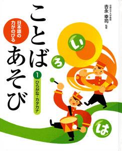 日本語の力がのびる ことばあそび(1) ひらがな・カタカナ
