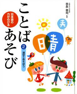 日本語の力がのびる ことばあそび(2) 漢字であそぼう