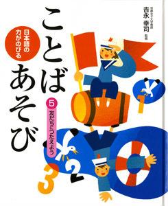 日本語の力がのびる ことばあそび(5) 友だちにつたえよう