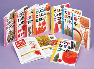 育てよう!食べよう!野菜づくりの本(全8巻)