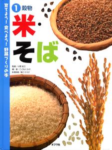 育てよう!食べよう!野菜づくりの本 (1)穀物 米・そば