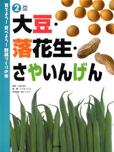 育てよう!食べよう!野菜づくりの本 (2)豆 大豆・落花生・さやいんげん