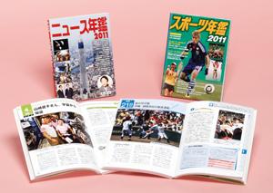 ニュース・スポーツ年鑑2011(全2巻)