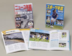 ニュース・スポーツ年鑑2012(全2巻)