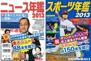 ニュース・スポーツ年鑑2013(全2巻)