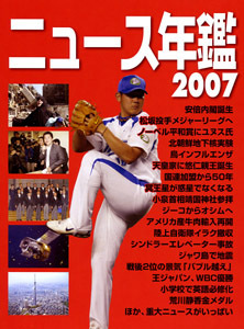 ニュース年鑑2007