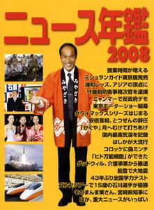 ニュース年鑑2008