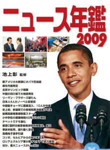 ニュース年鑑2009