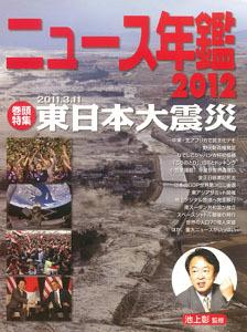 ニュース年鑑2012