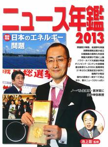 ニュース年鑑2013