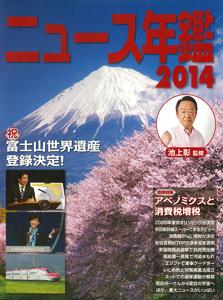 ニュース年鑑2014
