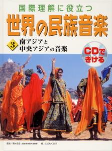 国際理解に役立つ 世界の民族音楽(3) 南アジアと中央アジアの音楽