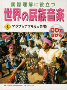 国際理解に役立つ 世界の民族音楽(4) アラブとアフリカの音楽